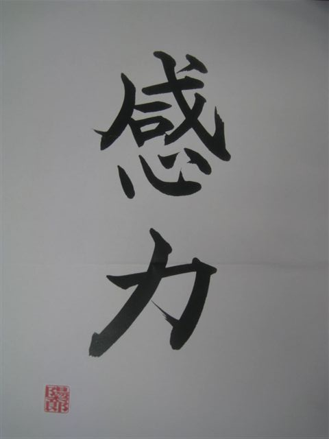 高田さんの作品「感力」