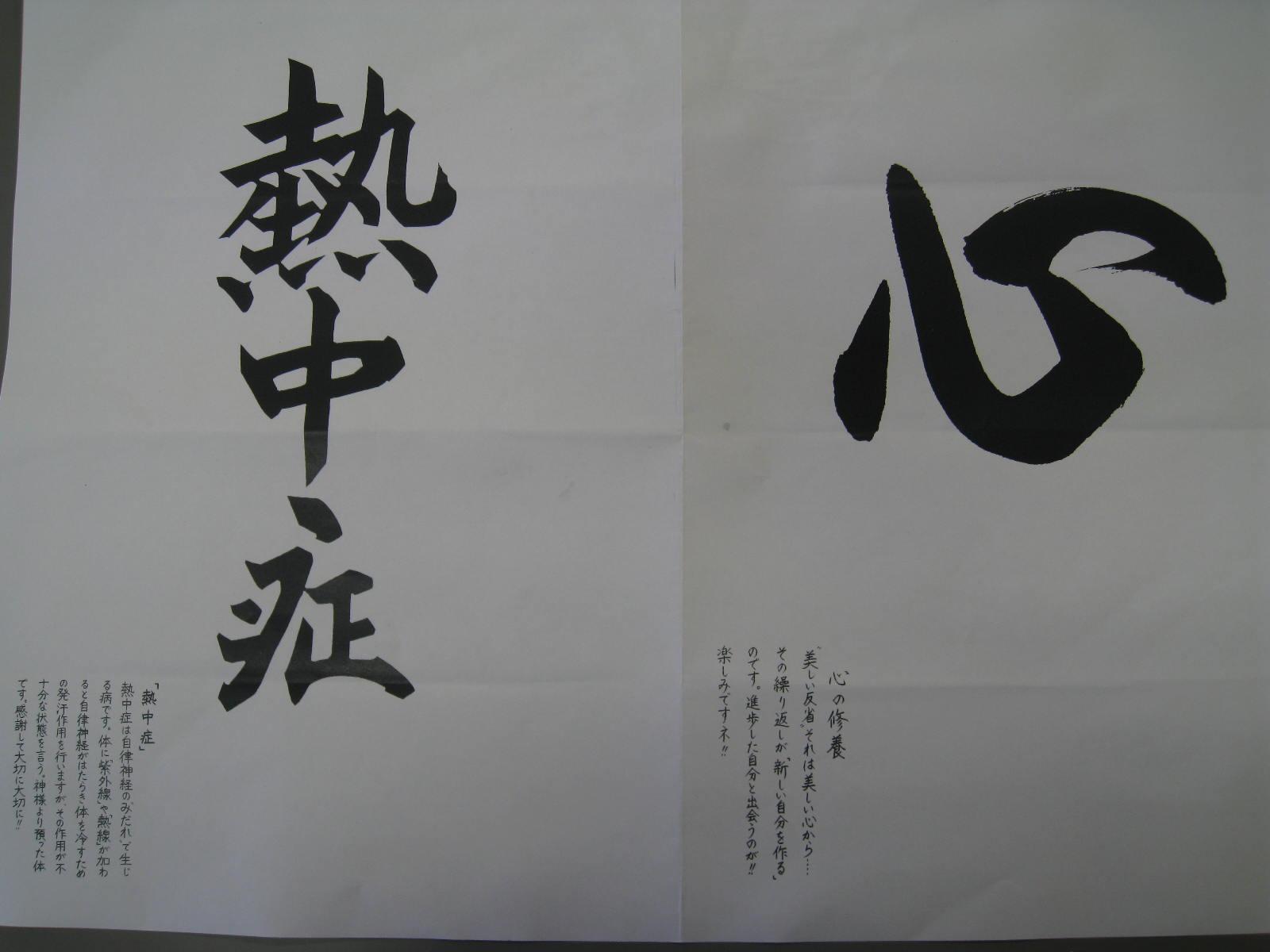 高田さんの書